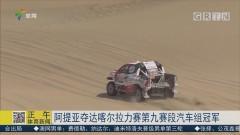 阿提亚夺达喀尔拉力赛第九赛段汽车组冠军