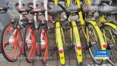 [HD][2019-01-22]法案追踪:烦恼的共享单车