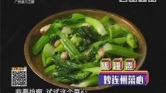 猪油渣炒连州菜心
