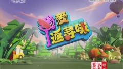[2019-01-21]我爱返寻味:制作鲫鱼豆腐汤