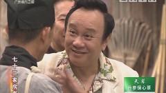 [2019-01-17]七十二家房客:东山少爷梦