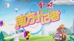 """[2019-02-21]南方小记者:五一小学开展""""寻找舌尖上的年味""""美食节"""
