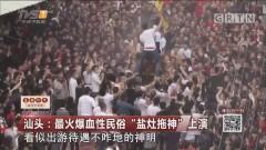 """汕头:最火爆血性民俗""""盐灶拖神""""上演"""