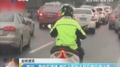 四川:救护车遇堵 摩托小哥挨个敲车窗示意让道