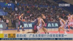 最后6轮 广东东莞银行力保常规赛第一