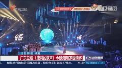 广东卫视《流淌的歌声》今晚唱响家国情怀