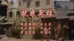 [2019-02-18]七十二家房客:抗战英雄