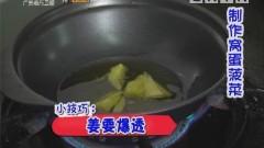 制作窝蛋菠菜