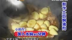 制作土豆焖猪肉