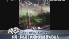 东莞:多名男子夜间持棍追逐 警方已介入