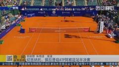 切西纳托、佩拉晋级ATP阿根廷站半决赛