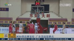 WCBA季后赛首轮 广东苦战取赛点
