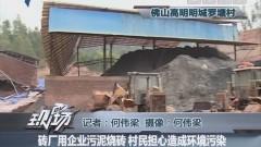 砖厂用企业污泥烧砖 村民担心造成环境污染