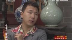 [2019-02-23]七十二家房客:乌龙绑架(上)