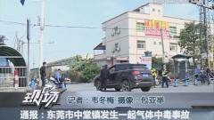 通报:东莞市中堂镇发生一起气体中毒事故
