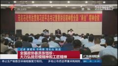 全国政协委员张恒珍:大力弘扬劳模精神和工匠精神