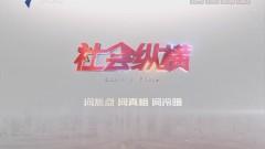 """[2019-03-18]社會縱橫:""""黑醫美""""野蠻生長 """"繁榮""""背后誰在逐利(一)"""