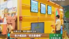 新型兒童合家歡體驗中心亮相廣州