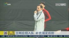 王剛應招入隊 補充國足后防