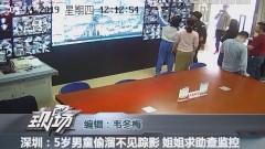 深圳:5歲男童偷溜不見蹤影 姐姐求助查監控