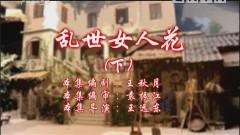 [2019-03-17]七十二家房客:亂世女人花(下)