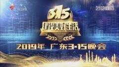 建設美好生活,再出發——2019廣東3·15晚會