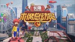 [HD][2019-03-15]木偶總動員