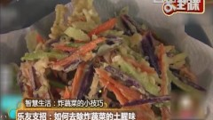樂友支招:如何去除炸蔬菜的土腥味