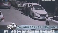 恩平:多部小車夜間被撬窗盜竊 警方迅速破案