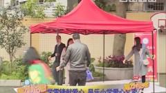 [2019-03-18]南方小記者:學雷鋒獻愛心 昌樂小學愛心義賣