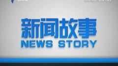 [2019-03-18]新聞故事:送上門的國寶