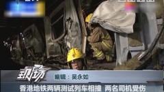 香港地鐵兩輛測試列車相撞 兩名司機受傷