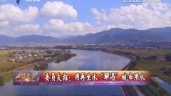"""[2019-04-07]政協委員:委員支招:用再生水""""解渴""""城市用水"""