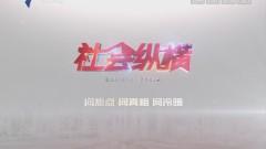 """[2019-04-09]社會縱橫:誰為橫行的""""李鬼""""外賣披上""""羊皮""""(下)"""