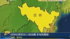吉林松原发生5.1级地震 多地有震感