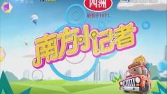[2019-05-17]南方小记者:2019悠悠球华南赛在广州举行