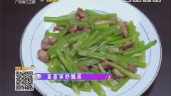 制作莴苣笋炒猪展