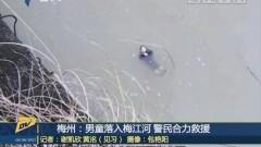 梅州:男童落入梅江河 警民合力救援