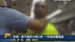 珠海:男子酒后大鬧口岸 一秒被民警盤服