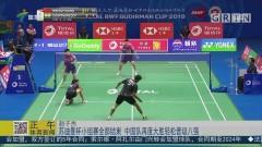 蘇迪曼杯小組賽全部結束 中國隊再度大勝輕松晉級八強