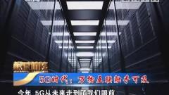 [2019-05-18]权威访谈:5G时代:万物互联触手可及