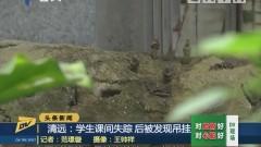 清遠:學生課間失蹤 后被發現吊掛圍墻外