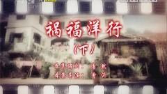 [2019-08-12]七十二家房客:祸福洋行(下)