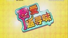 [2019-08-15]我爱返寻味:紫苏豆豉蒸边鱼