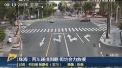 珠海:两车碰撞侧翻 街坊合力救援
