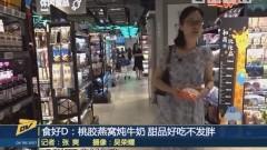 (DV现场)食好D:桃胶燕窝炖牛奶 甜品好吃不发胖