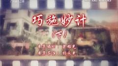 [2019-09-14]七十二家房客:巧施妙计(下)