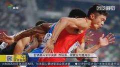 世锦赛百米半决赛 苏炳?#24636;?#35874;震业均遭淘汰