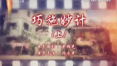 [2019-09-14]七十二家房客:巧施妙计(上)