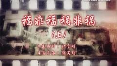 [2019-09-05]七十二家房客:福非福 禍非禍(上)